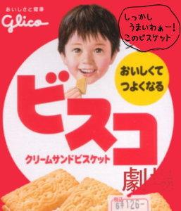 bisuko2-01